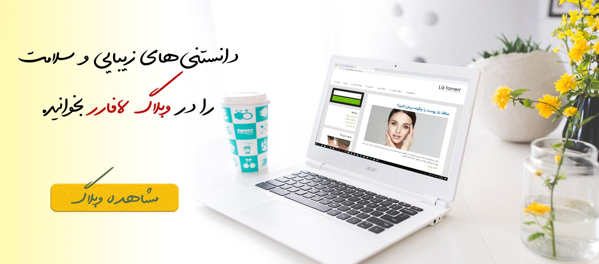 بلاگ لافارر